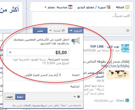 ترويج منشورات صفحات الفيس بوك