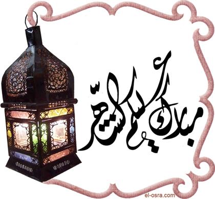 رمضان مبارك عليكم